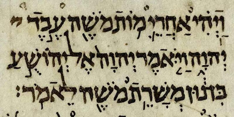 Josué 1,1 tal y como aparece registrado en el Códice de Aleppo, siglo X d. C.