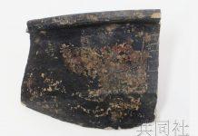 Hallan antiguo fragmento de cerámica japonesa de 2.000 años con caracteres Kanji