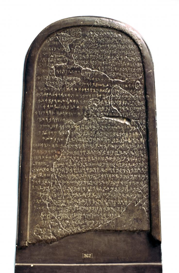 Una estela con escritura hebrea que conmemora la exitosa revuelta de Mesha, rey de Moab, contra Acab, rey de Israel (ver 2 Reyes III). De Diban en Moab. El guión y el lenguaje son similares al hebreo de esa época, del siglo IX a.C